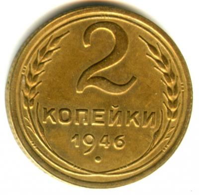 2 коп 1946 (11).jpg