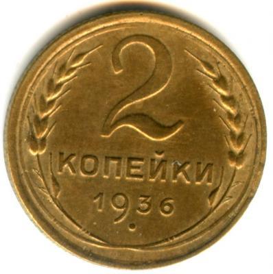 2 коп 1936 (11).jpg