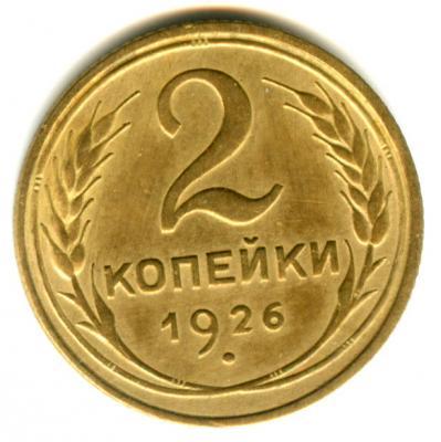 2 коп 1926( 11).jpg