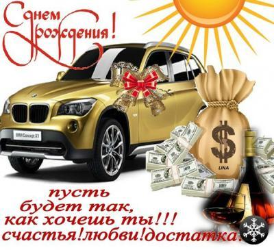 90186512_S_Dnem_rozhdeniya_mashina.jpg