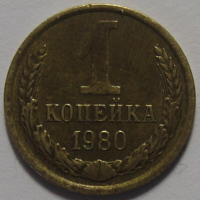 1 копейка 1980 г Вторые колосья от земного шара с внутренней стороны с длинными остями