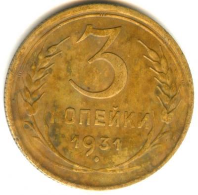 3 к 1931 (11 пер).jpg