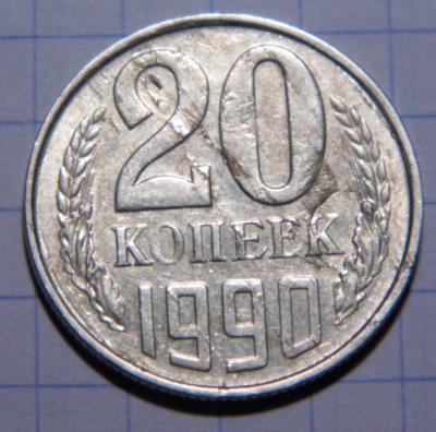 выкрошка 20 коп  -  2.png