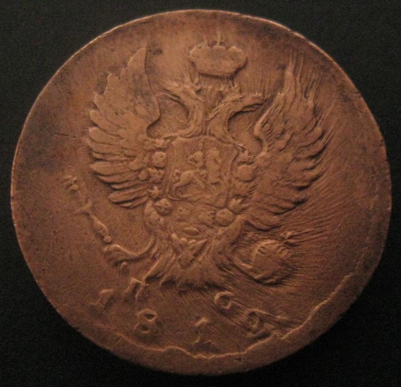 2 копейки 1812 - монеты россии до 1917 года - центральный фо.