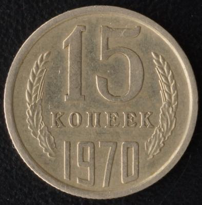 15 копеек 1970 реверс.jpg