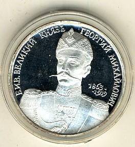 Медаль Георгий Михайлович.jpg1.jpg