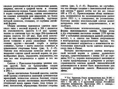 Sotnikova_3.jpg