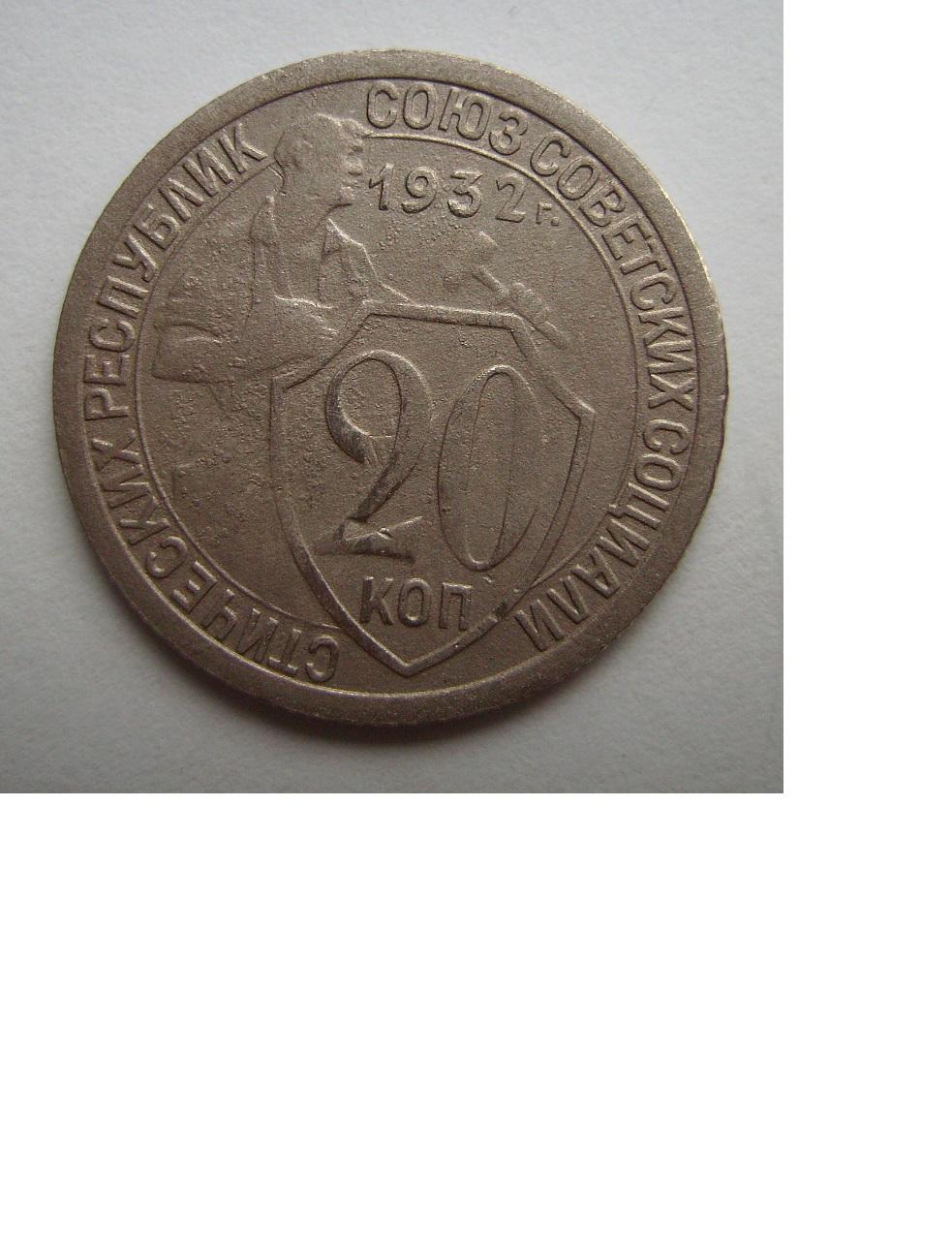 20 копеек 1932 г. Лицевая сторона - 1.2., оборотная сторона - Б