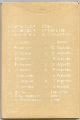 1974 У О.jpg