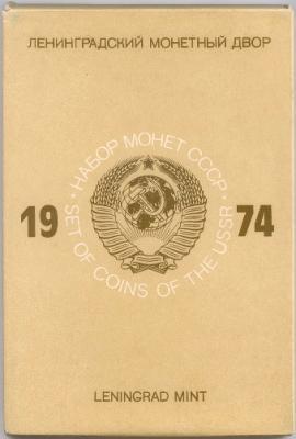 1974 У Л.jpg