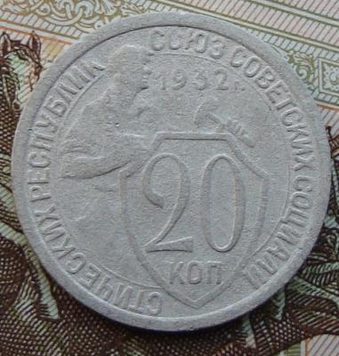 20 к реверс 32.JPG