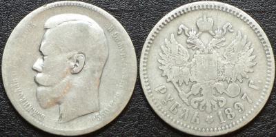 1 рубль 1897 г АГ.jpg