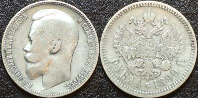 1 рубль 1899 г ЭБ.jpg
