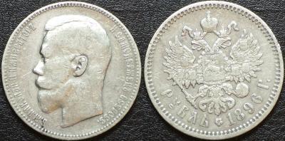 1 рубль 1896 г АГ_2.jpg