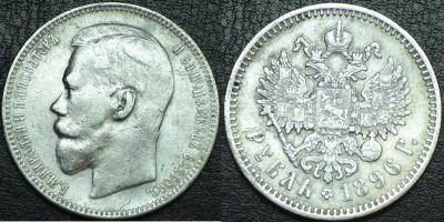 1 рубль 1896 г АГ.jpg