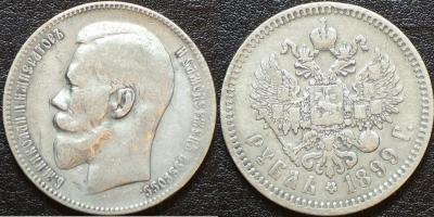1 рубль 1899 г ФЗ.jpg