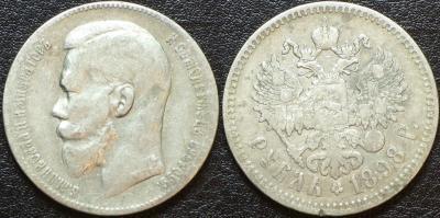 1 рубль 1898 г точки.jpg
