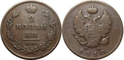 2 копейки 1810 ИМ МК.jpg