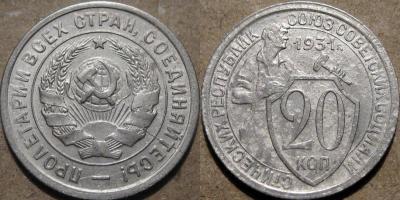 20коп1931-1.2.jpg