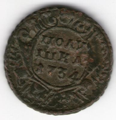 П 1734 Р.jpg