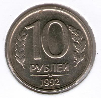 10 1992 Р.jpg