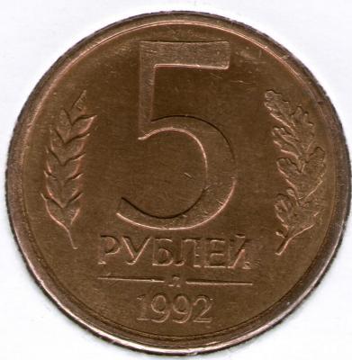5 1992 Р.jpg