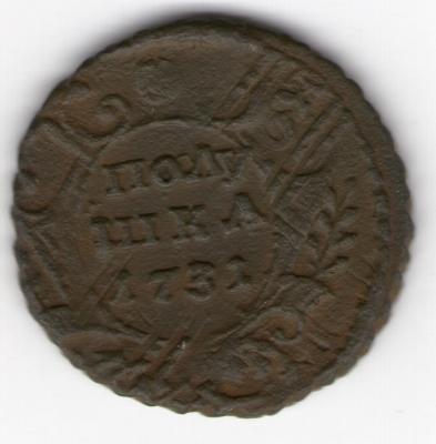 П 1731 Р.jpg