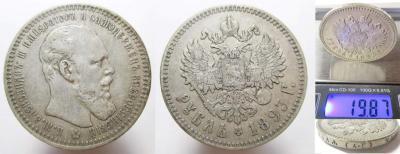 1 рубль 1893.jpg