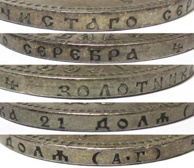 1 рубль 1893гурт.jpg