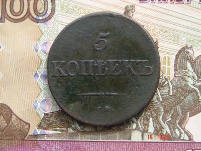 5 1831 СМ Р.JPG