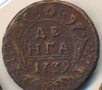 денга 1739 2.png