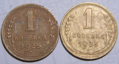 1 коп 1935-г  -  1.png