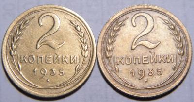 2 коп.1935  -  1.png