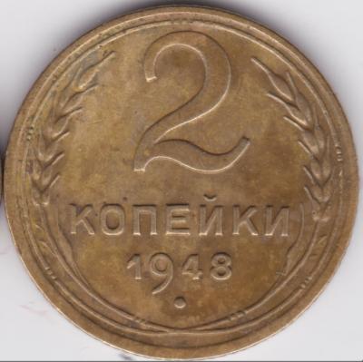 2 коп 1948---------2.png