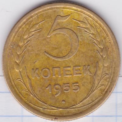 5 КОПЕЕК 1955.png