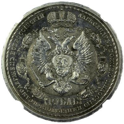 1 рубль 1912 года 100 лет Отечественной войне 1812 года_01.jpg