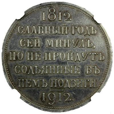 1 рубль 1912 года 100 лет Отечественной войне 1812 года_02.jpg