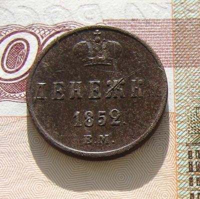 М денежка 1852 Р.JPG