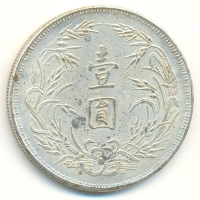1 юань 1926 год (2).jpg
