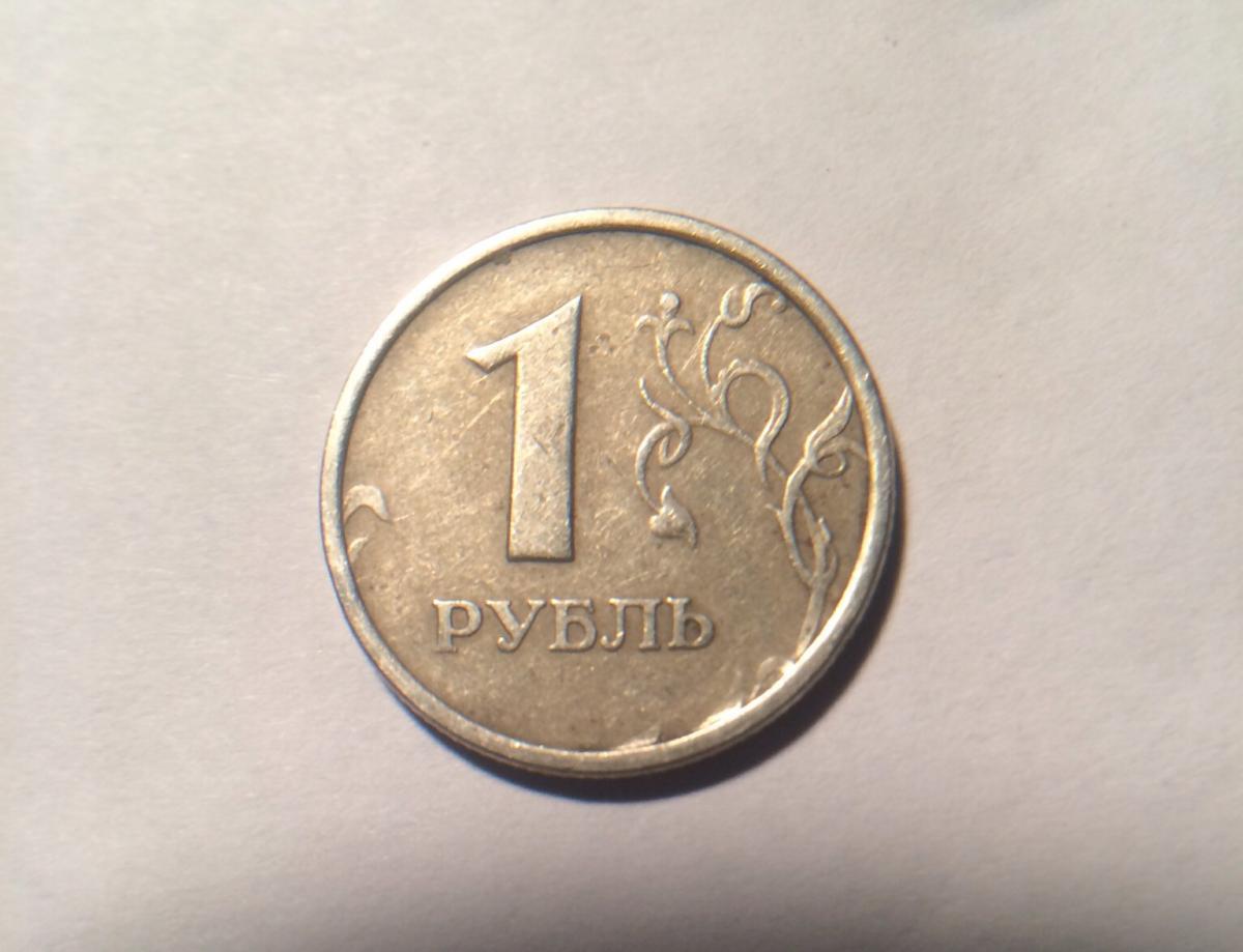 1 рубль 1998 г. ММД. Узкий кант
