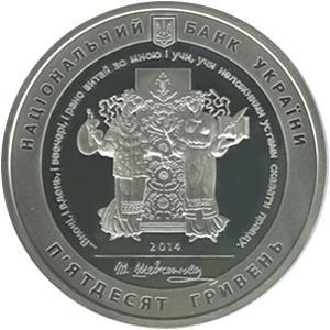 Шевченко 50 гр б.jpg