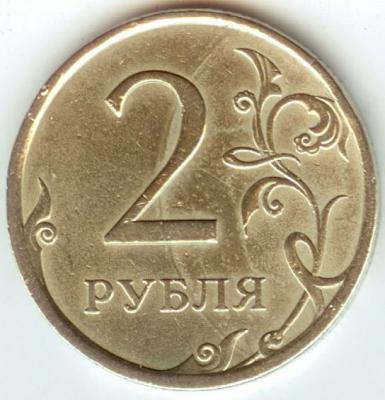 2 руб 2007 а.jpg
