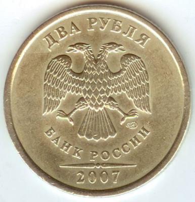 2 руб 2007 р.jpg