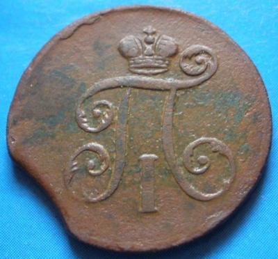 1 деньга 1798а.JPG