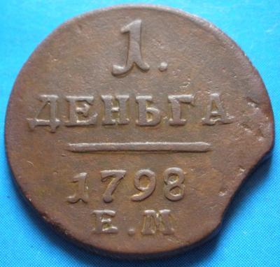 1 деньга 1798 р.JPG