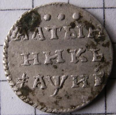 алтынник 1718 года.jpg