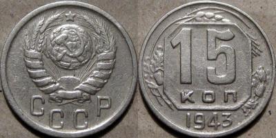 15коп1943-1.13А.jpg