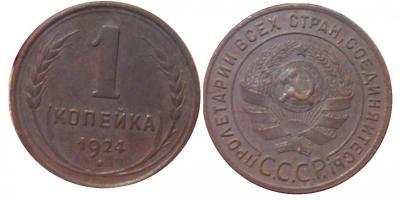 1 копейка 1924 год.jpg