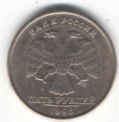 5 рублей 1998 аверс.jpg