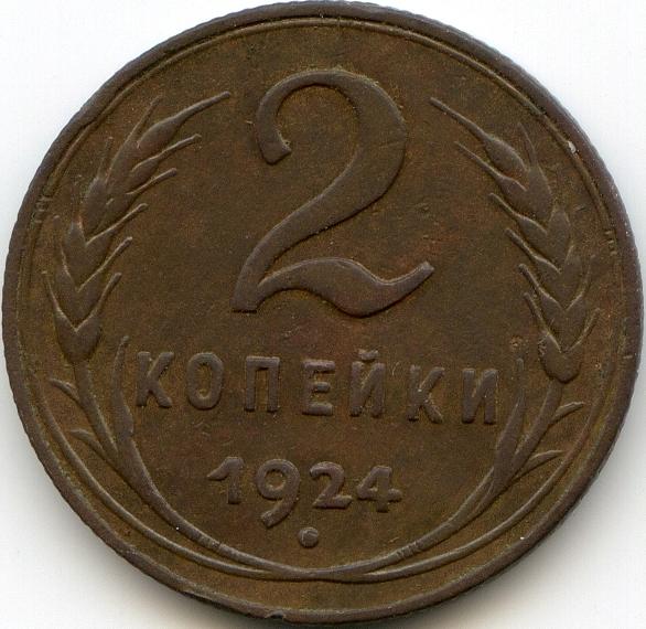 2 копейки 1924 г. Лицевая сторона - 1.2, оборотная сторона - Б, гурт рубчатый